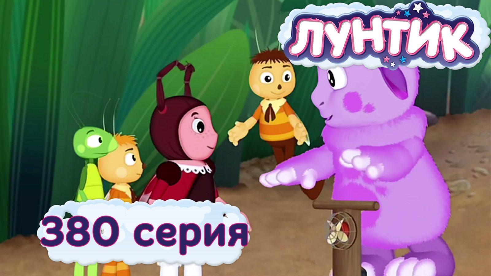 Мультфильм лунтик и его друзья новые серии 2017 года без перерыва