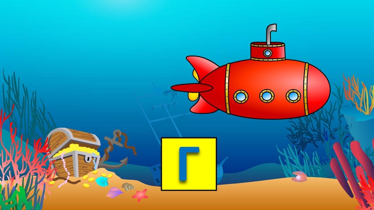 мультик про подводную лодку поздравить