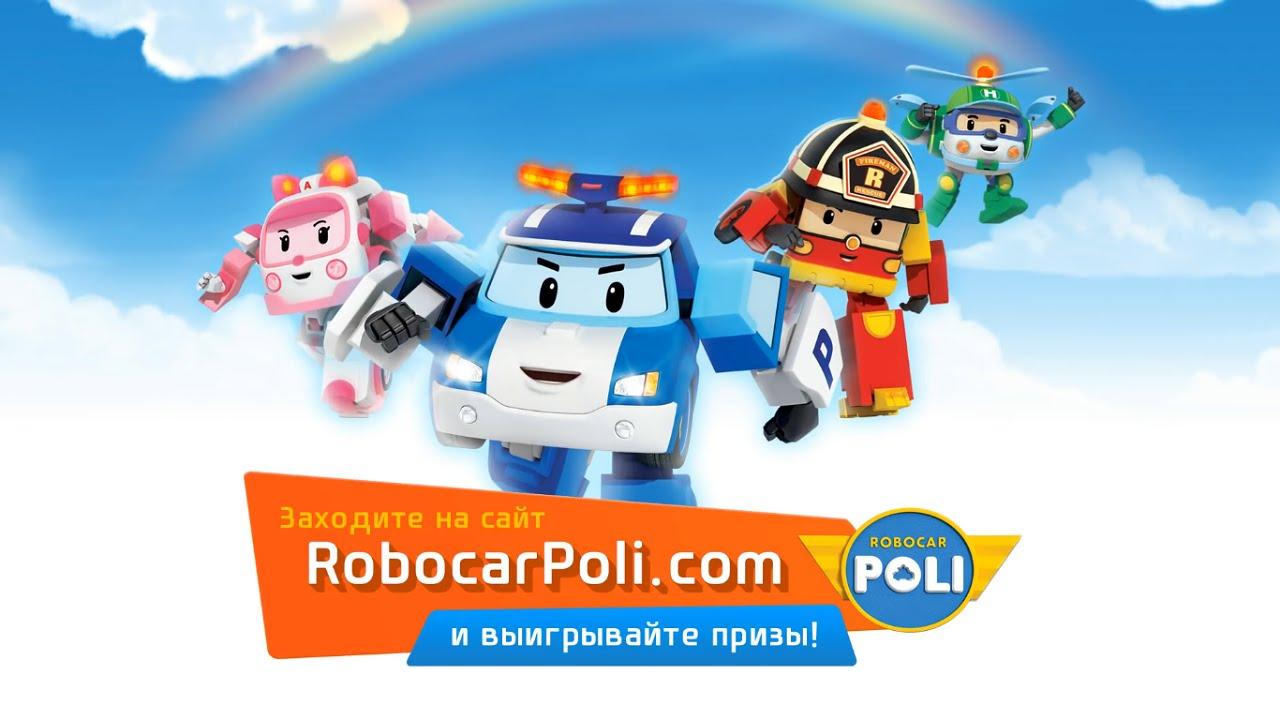 Конкурс от робокар поли