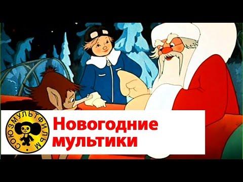Советские мультики про новый год сборник