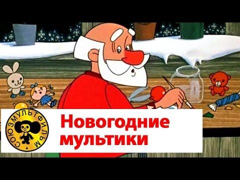 смотреть советские мультики